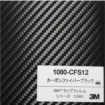 1080-CFS12 3Mカーボンファイバーブラック