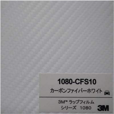 1080-CFS10 3Mカーボンファイバーホワイト