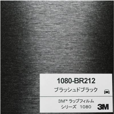 1080-BR212 3Mブラッシュドブラック