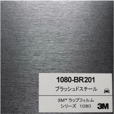 1080-BR201 3Mブラッシュドスチール