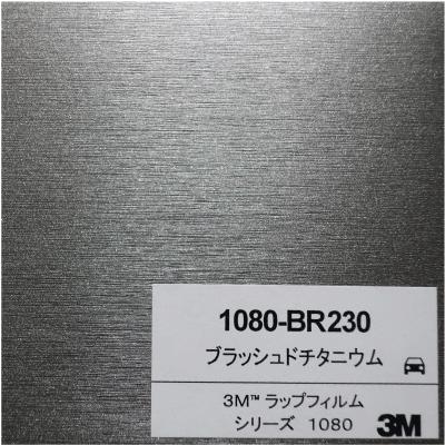 1080-BR230 3Mブラッシュドチタニウム
