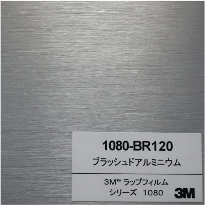 1080-BR120 3Mブラッシュドアルミニウム