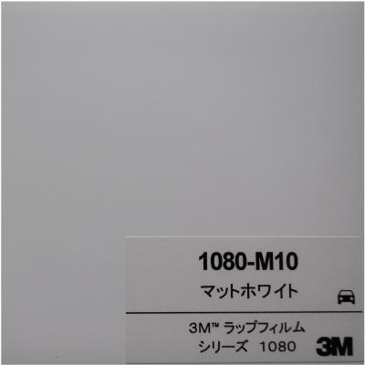 1080-M10 3Mマットホワイト