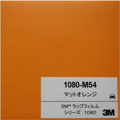 1080-M54 3Mマットオレンジ