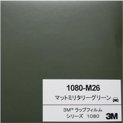 1080-M26 3Mマットミリタリーグリーン