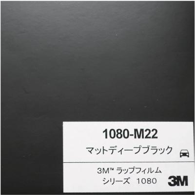 1080-M22 3Mマットディープブラック