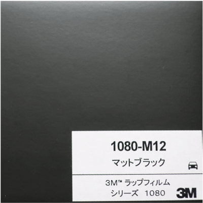 1080-M12 3Mマットブラック