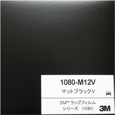 1080-M12V 3MマットブラックV