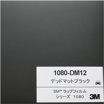 1080-DM12 3Mデットマットブラック