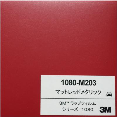 1080-M203 3Mマットレッドメタリック