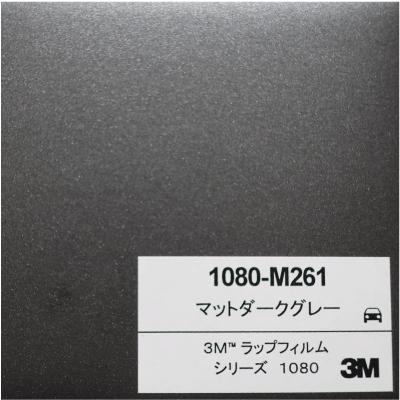 1080-M261 3Mマットダークグレー