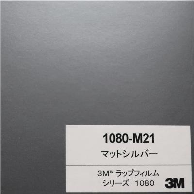 1080-M21 3Mマットシルバー