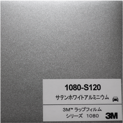 1080-S120 3Mサテンホワイトアルミニウム
