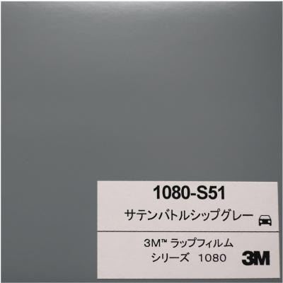 1080-S51 3Mサテンバトルシップグレー