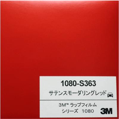 1080-S363 3Mサテンスモーダリングレッド