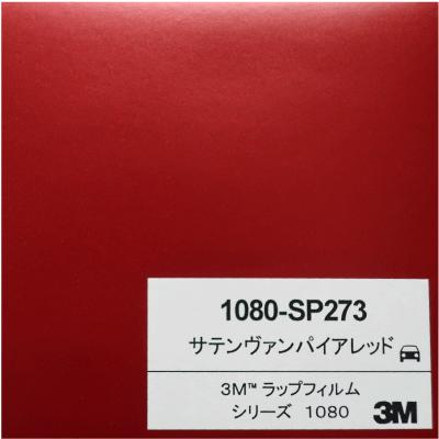 1080-SP273 3Mサテンヴァンパイアレッド