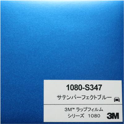 1080-S347 3Mサテンパーフェクトブルー
