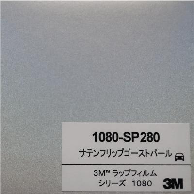 1080-SP280 3Mサテンフリップゴーストパール