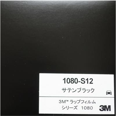 1080-S12 3Mサテンブラック