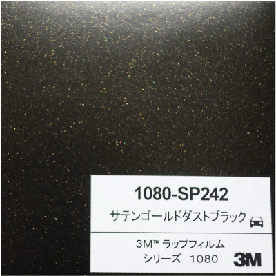 1080-SP242 3Mサテンゴールドダストブラック