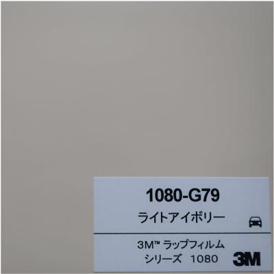1080-G79 3Mライトアイボリー