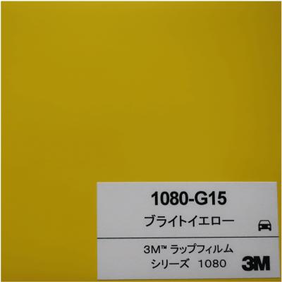 1080-G15 3Mブライトイエロー