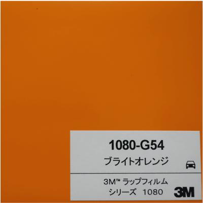 1080-G54 3Mブライトオレンジ