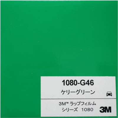 1080-G46 3Mケリーグリーン