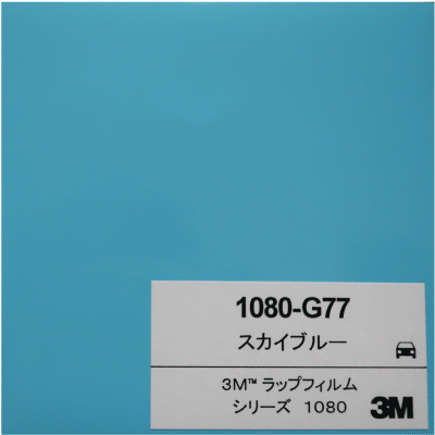 1080-G77 3Mスカイブルー