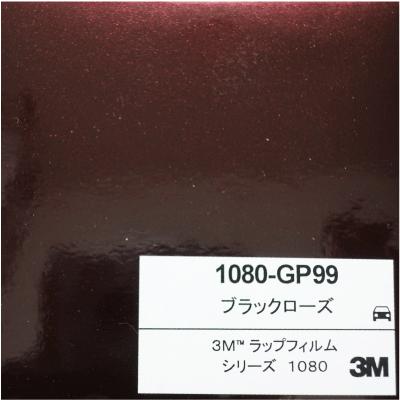 1080-GP99 3Mブラックローズ