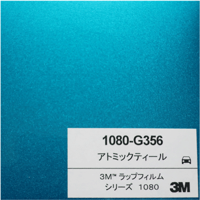 1080-G356 3Mアトミックティール