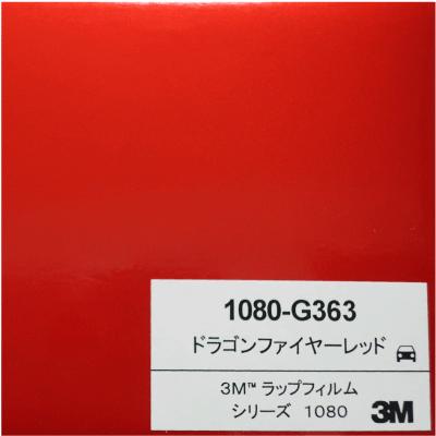 1080-G363 3Mドラゴンファイヤーレッド