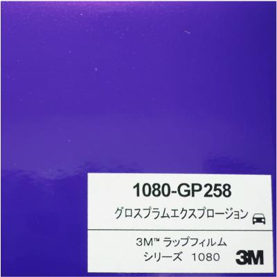 1080-GP258 3Mグロスプラムエクスプロージョン