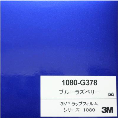 1080-G378 3Mブルーラズベリー