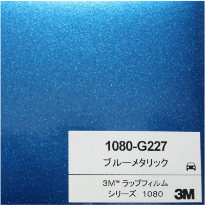 1080-G227 3Mブルーメタリック