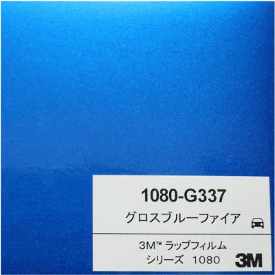 1080-G337 3Mグロスブルーファイア
