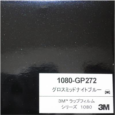 1080-GP272 3Mグロスミッドナイトブルー