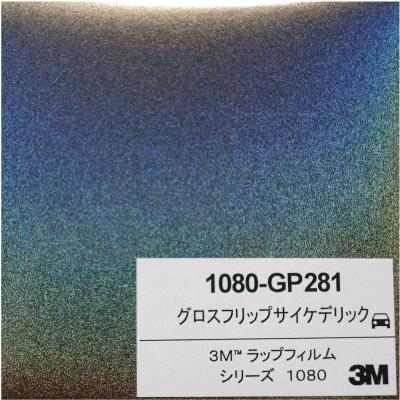 1080-GP281 3Mグロスフリップサイケデリック