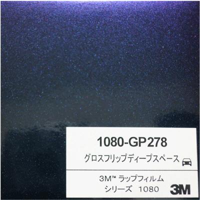 1080-GP278 3Mグロスフリップディープスペース
