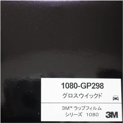 1080-GP298 3Mグロスウイックド