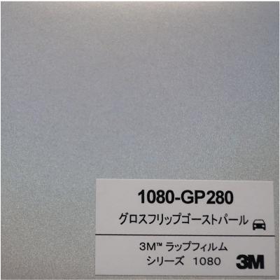 1080-GP280 3Mグロスフリップゴーストパール