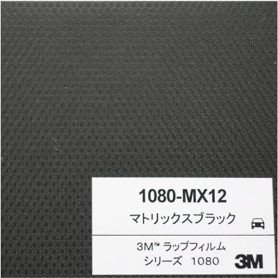 1080-MX12 3Mマトリックスブラック